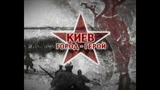 Заставка для документального фильма Киев Город Герой