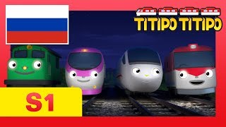 Титипо Новый эпизод l #6 Давайте дружить! l мультфильм для детей l Паровозик Титипо