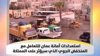 استعدادات أمانة عمان للتعامل مع المنخفض الجوي الذي سيؤثر على المملكة