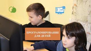Программирование для детей
