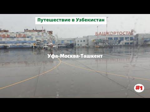 Путешествие в Ташкент, Узбекистан. Уфа-Москва-Ташкент. Март 2020. Часть 1-я.
