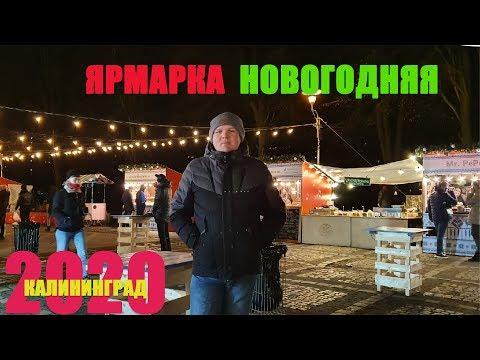 Калининград зимой. Прогулка по ночному Калининграду. Новогодняя ярмарка в Калининграде на ост. Канта