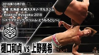 樋口和貞 vs 上野勇希   Higuchi vs Ueno 2018.10.7 北海道・札幌大会