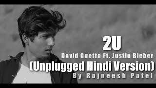 2U - David Guetta ft Justin Bieber  (Unplugged Hindi Version) - Rajneesh Patel Cover