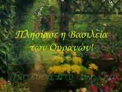 Η οδός της αληθείας, Ο Ιησούς Χριστός. (VSX 2Plus) [www.wayoftruth.gr]