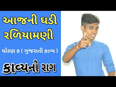 Aaj Ni Gadhi Radhiyamni | Std 7 Gujarati Poem | Narsinh Mehta Bhajan | Gujarati Medium | Gujarat