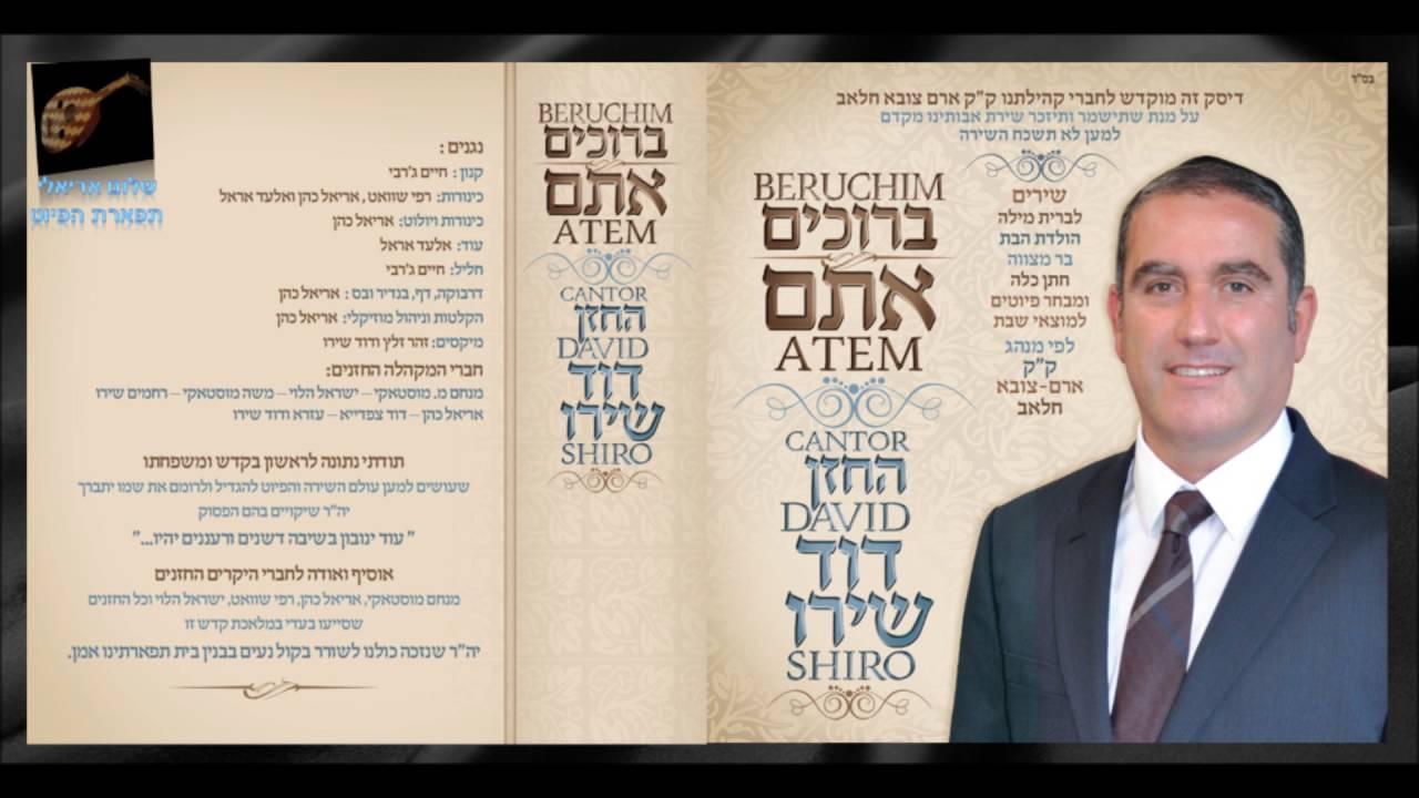 מבחר שירי מוצאי שבת החזן ר' דוד שירו בנוסח יהודי חלאב - ברוכים אתם