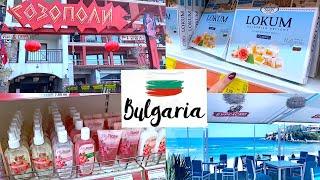 VLOG Болгария/Супермаркеты/Покупки/Рестораны у моря/Пляж/Вечерняя прогулка/Созополь