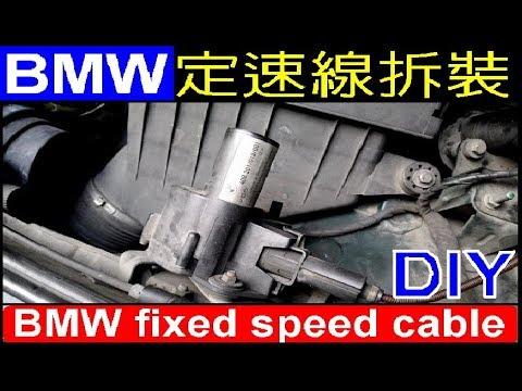 BMW定速線拆裝.DIY小品【E39 M52引擎.BMW定速馬逹】BMW fixed speed cable Replace 白同學DIY教室