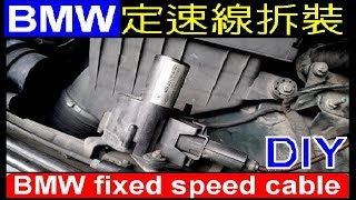 BMW定速線拆裝.DIY小品【E39 M52引擎.BMW定速馬逹】BMW fixed speed cable Replace 白同學DIY教室