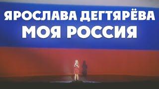 Ярослава Дегтярёва – Моя Россия (80-летие Ростовской области)