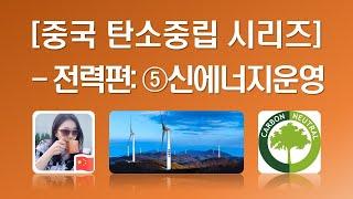 [중국 탄소중립 시리즈] 전력편: ⑤신에너지운영