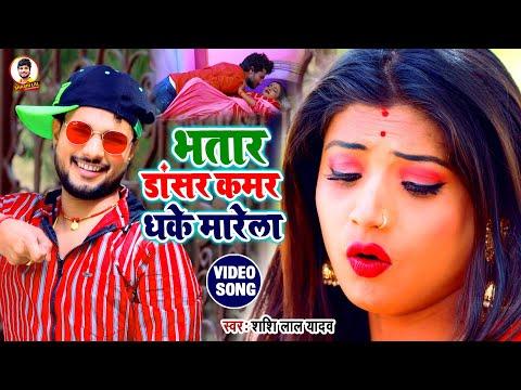 #VIDEO_SONG_2021   भतार #डांसर कमर धके मारेला   Shashi Lal Yadav का लगन स्पेसल विडियो   NEW Bhojpuri
