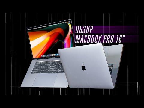 """Обзор MacBook Pro 16"""" — тесты, игры, сравнение с 15"""""""