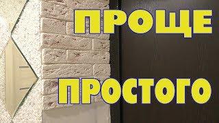 Плитка под кирпич в дверной проем входной двери