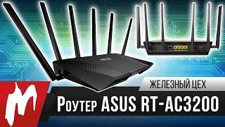 Сетевой монстр – Роутер ASUS RT-AC3200 – Железный цех – Игромания
