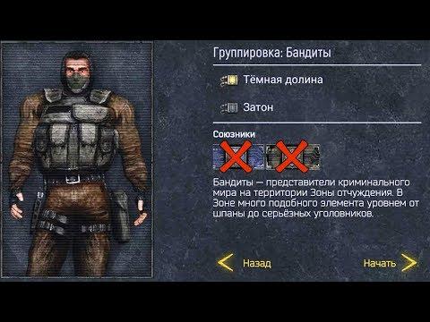 S.T.A.L.K.E.R.: CALL OF CHERNOBYL By Stason. ВОЙНА ГРУППИРОВОК ЗА БАНДИТОВ #1