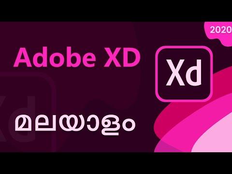 Adobe XD Malayalam Tutorial |  Web Designing Malayalam | UI/UX | വെബ് ഡിസൈനിംഗ് | അഡോബ് Xd