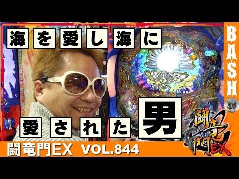【大海4】クワーマン 闘竜門EX vol.844 《WING橋本店》 [BASHtv][パチスロ][スロット]