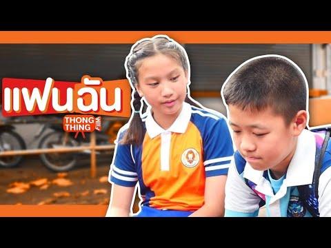 หนังสั้น แฟนฉัน |  short film | ตอง ติง ฟิล์ม