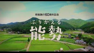 能勢町制施行60周年記念ビデオ「ふりかえる能勢」
