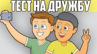видео Как узнать настоящего друга