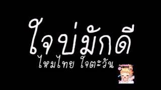 ใจบ่มักดี-ไหมไทย ใจตะวัน
