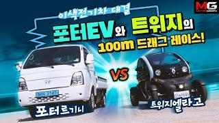 [짧] '포터2 전기차(EV) vs 트위지' 분노(?)의 100m 달리기 대결