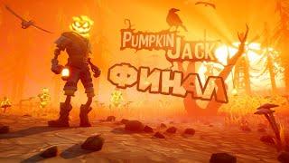ФИНАЛ ТЫКВЫ ДЖЕКА Pumpkin Jack