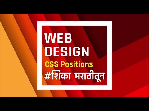CSS positions काय असतात?- शिका मराठीतून - 08 Web Design [marathi ]