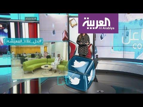 تفاعلكم | تفاعل واسع مع صرف بدل غلاء المعيشة في السعودية  - نشر قبل 2 ساعة