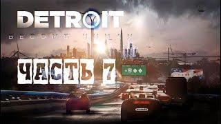 Эмоциональный Куплинов в игре Detroit Become Human. Часть 7