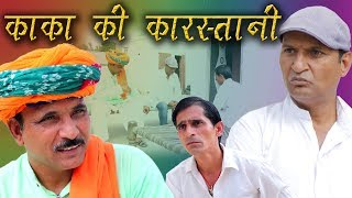 काका की कारस्तानी  Naughty Uncle Kaka Kumanasi Murari Ki Kocktail Rajasthani Hariyanvi Comedy