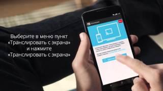 Chromecast: Как транслировать экран телефона или планшета Android на телевизор(Chromecast: всё, что вам нравится, теперь на телеэкране. Всего за 2290 рублей. Узнайте больше о том, как пользоватьс..., 2015-01-12T12:40:53.000Z)
