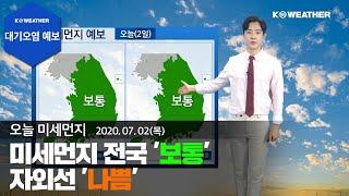 [날씨] 7월 2일_오늘(목) 미세먼지 전국 '…