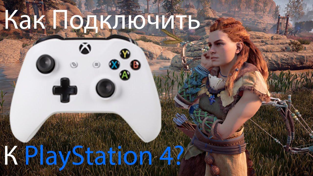 Как подключить Xbox 360 или One X Controller к PS4 С помощью ПК (Remote Play PC)