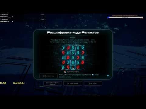 Как расшифровать код реликтов