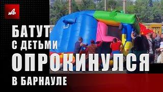 Батут с детьми опрокинулся в Барнауле