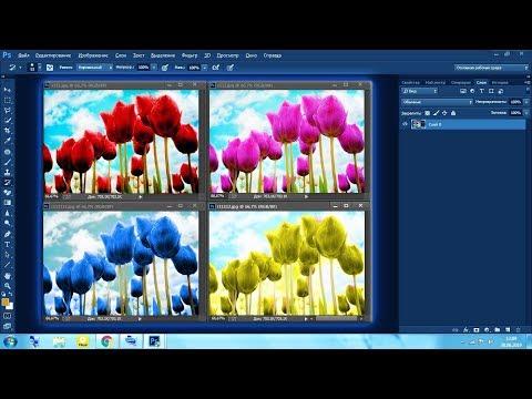 Как поменять цвет картинки в Фотошопе (Photoshop)
