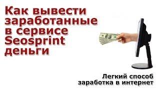 Как вывести деньги с ютуба, Вывод денег, Партнерка АИР AIR YouTube