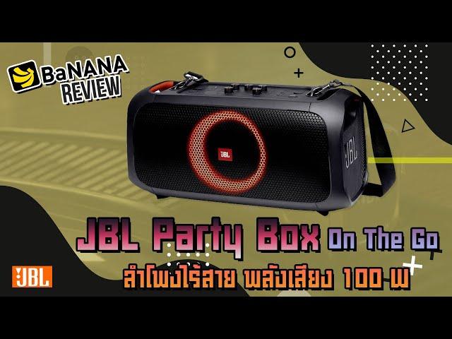 รีวิว JBL Party Box On The Go ลำโพงสายปาร์ตี้พร้อมไมค์ลอย l BNN Review