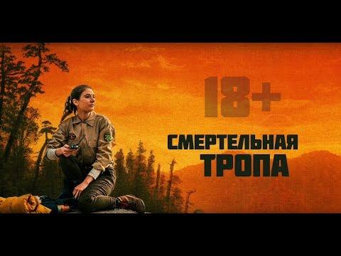 СМЕРТЕЛЬНАЯ ТРОПА (2019) - русский трейлер, дубляж, HD
