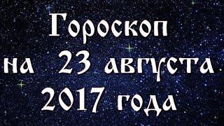 видео Гороскоп для знаков Зодиака на 23 августа 2017