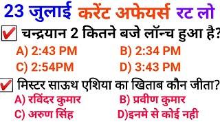 July Current Affairs | 23 July Current affairs 2019| Current gk -UPSC, Railway, SSC, SBI, IBPS, Army