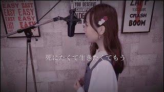 YOKAZE / 変態紳士クラブ covered by 【RIKA】