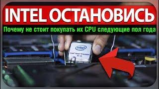INTEL ОСТАНОВИСЬ - Почему не стоит покупать их CPU следующие пол года