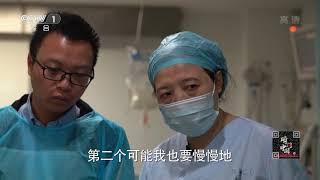 《瞬间中国》 20191226 胡颖红| CCTV