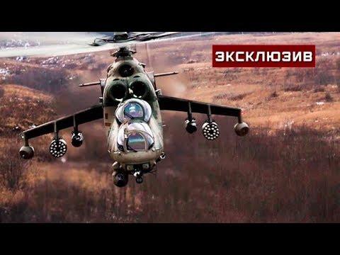 «Бой с тенью»: кадры боевого захода Ми-35П «Феникс»