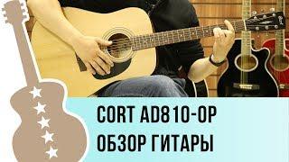 Cort AD810-OP обзор акустической гитары