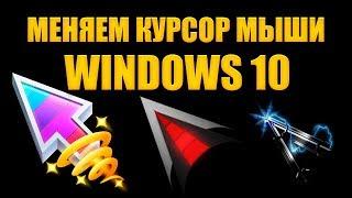 кАК ПОМЕНЯТЬ КУРСОР МЫШИ 2019 Windows 10